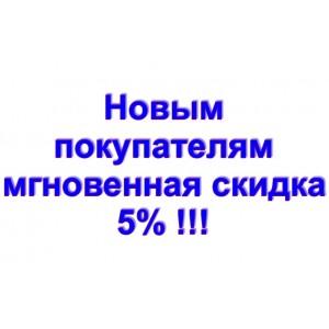 СКИДКИ КЛИЕНТАМ!